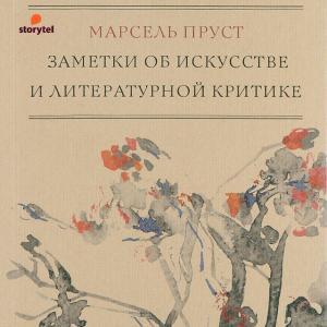 Заметки об искусстве и литературной критике photo №1