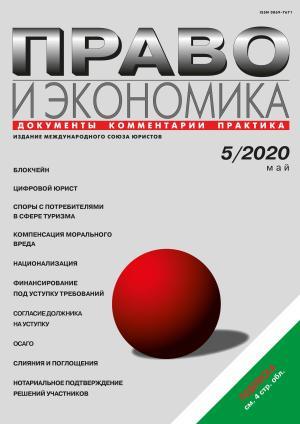 Право и экономика №05/2020 Foto №1