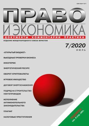 Право и экономика №07/2020 Foto №1