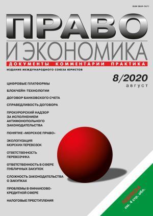 Право и экономика №08/2020 Foto №1