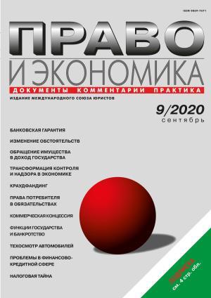 Право и экономика №09/2020 Foto №1