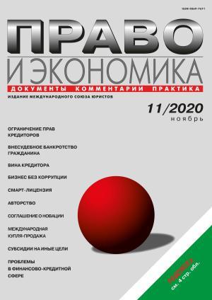 Право и экономика №11/2020 Foto №1