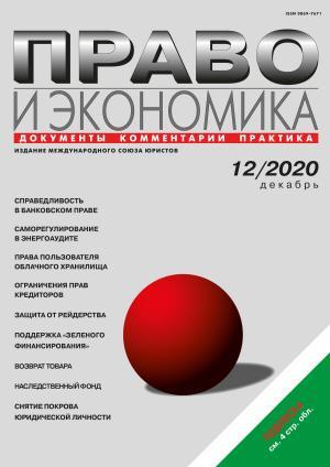 Право и экономика №12/2020 photo №1
