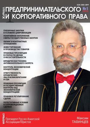 Журнал предпринимательского и корпоративного права № 1 (17) 2020 photo №1