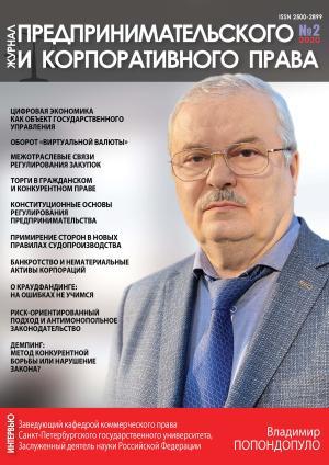 Журнал предпринимательского и корпоративного права № 2 (18) 2020 Foto №1