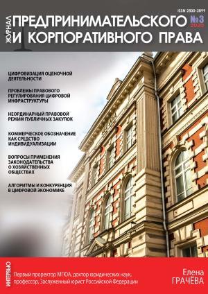 Журнал предпринимательского и корпоративного права № 3 (19) 2020 Foto №1