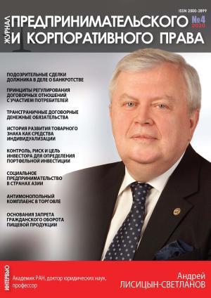 Журнал предпринимательского и корпоративного права № 4 (20) 2020 Foto №1