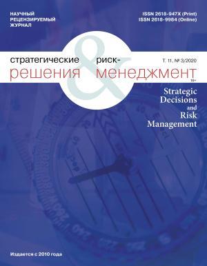 Стратегические решения и риск-менеджмент № 3 (116) 2020 Foto №1