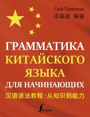 Грамматика китайского языка для начинающих photo №1