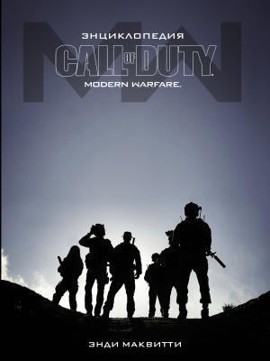 Call of Duty: Modern Warfare. Энциклопедия Foto №1