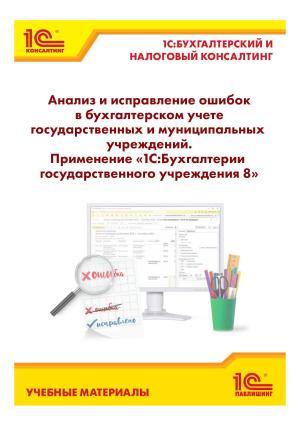 Анализ и исправление ошибок в бухгалтерском учете государственных и муниципальных учреждений. Применение «1С:Бухгал... photo №1
