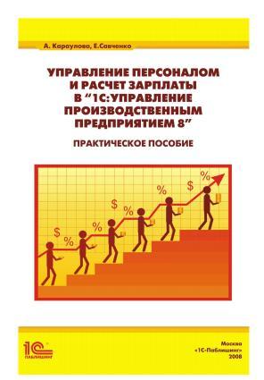 Управление персоналом и расчет зарплаты в «1С:Управление производственным предприятием 8». Практическое пособие photo №1