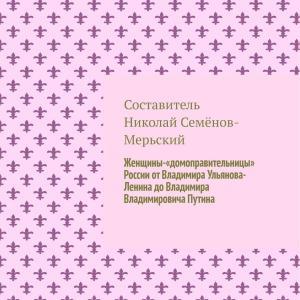Женщины-«домоправительницы» России отВладимира Ульянова-Ленина доВладимира Владимировича Путина Foto №1