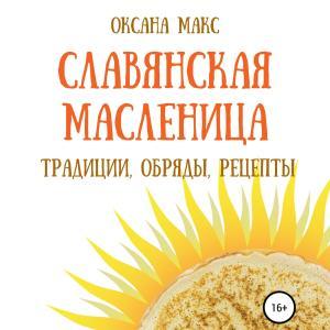Славянская Масленица. Традиции, обряды, рецепты на каждый день Foto №1