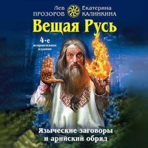 Вещая Русь. Языческие заговоры и арийский обряд photo №1