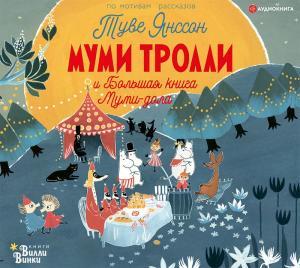 Муми-тролли и Большая книга Муми-дола Foto №1
