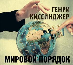 Мировой порядок Foto №1