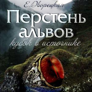 Перстень альвов. Книга 1: Кубок в источнике Foto №1
