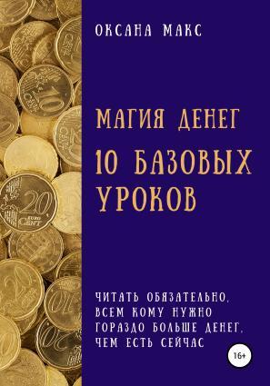 Магия денег. 10 базовых уроков Foto №1