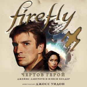 Firefly. Чертов герой photo №1