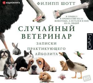 Случайный ветеринар. Записки практикующего айболита Foto №1