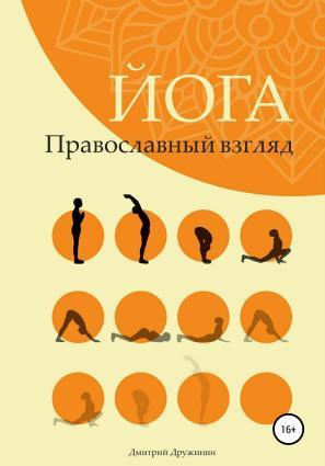 Йога. Православный взгляд Foto №1