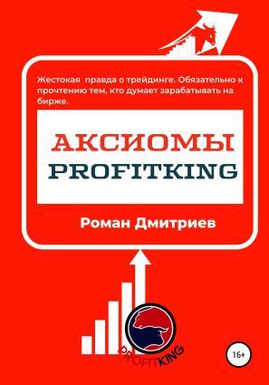 Аксиомы ProfitKing Foto №1