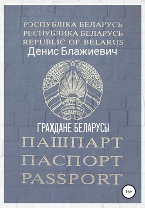 Граждане беларусы photo №1