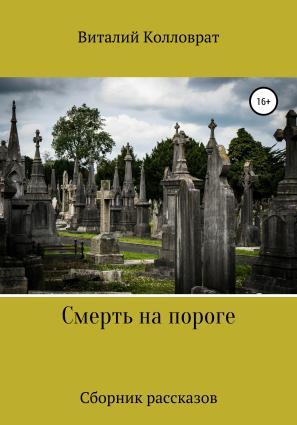 Смерть на пороге Foto №1