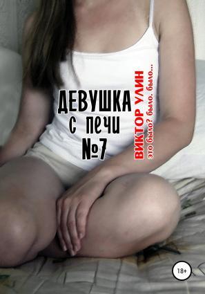 Девушка с печи N7 photo №1