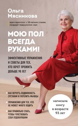 Мою пол всегда руками! Эффективные упражнения и советы для тех, кто хочет прожить дольше 90 лет Foto №1