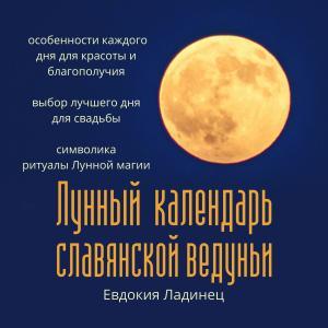 Лунный календарь славянской ведуньи Foto №1