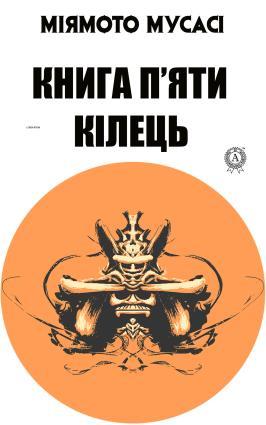 Книга п'яти кілець photo №1