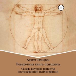 Поваренная книга психолога Foto №1