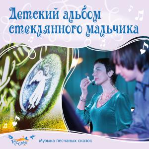 Детский альбом стеклянного мальчика photo №1