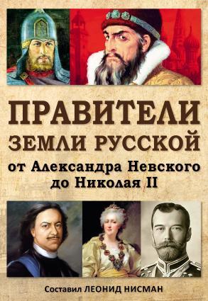 Правители земли русской: от Александра Невского до Николая II Foto №1