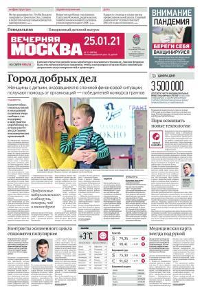 Вечерняя Москва 11-2021