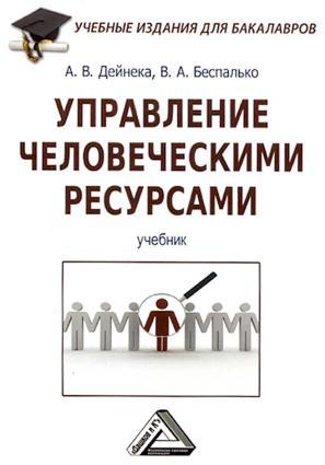 Управление человеческими ресурсами photo №1