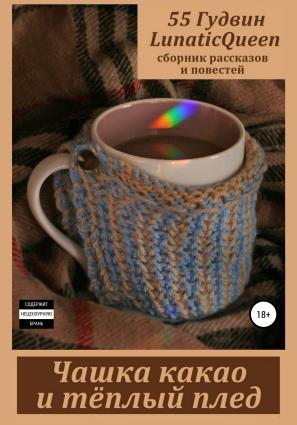 Чашка какао и тёплый плед. Сборник рассказов и повестей photo №1