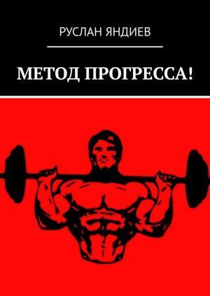 МЕТОД ПРОГРЕССА! photo №1