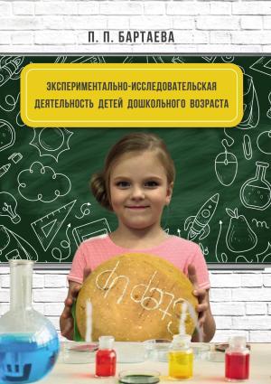Экспериментально-исследовательская деятельность детей дошкольного возраста Foto №1