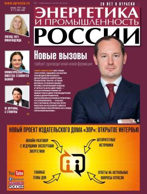 Энергетика и промышленность России №01–02 2021 Foto №1
