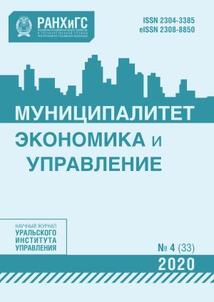 Муниципалитет: экономика и управление №4 (33) 2020 Foto №1