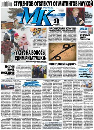 МК Московский Комсомолец 14-2021