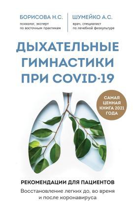 Дыхательные гимнастики при COVID-19. Рекомендации для пациентов: восстановление до, во время и после коронавируса photo №1
