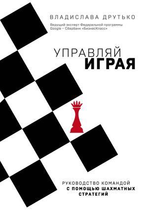 Управляй играя. Руководство командой с помощью шахматных стратегий photo №1