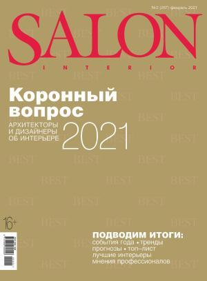SALON-interior №02/2021 Foto №1