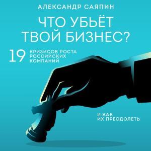Что убьёт твой бизнес? 19 кризисов роста российских компаний и как их преодолеть