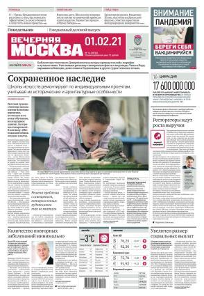 Вечерняя Москва 16-2021