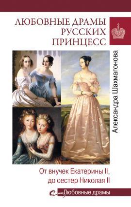 Любовные драмы русских принцесс. От ЕкатериныI до НиколаяII Foto №1